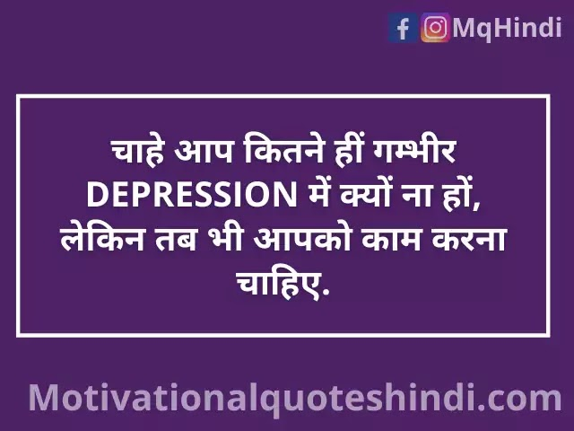Motivational Quotes For Depression In Hindi