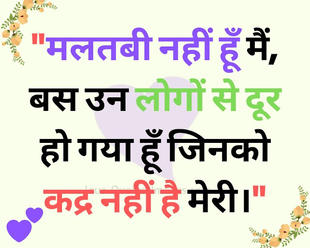 Emotional Quotes Images in Hindi