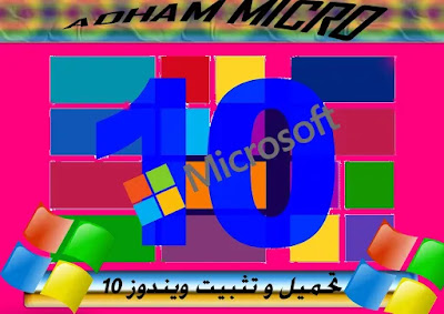 windows 10 windows 10 pro 64 bit windows 10 2019 تنزيل ويندوز 10 تثبيت ويندوز 10