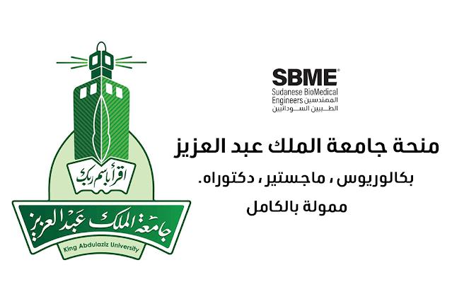 منحة جامعة الملك عبد العزيز 2022