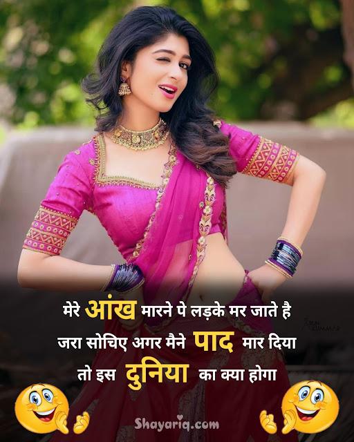 Funny Shayari in hindi , Funny shayari new, Funny shayari for friends in hindi, funny jokes shayari, Best funny shayari, photo shayari hindi, photo shayari in hindi, photo shayari wala,