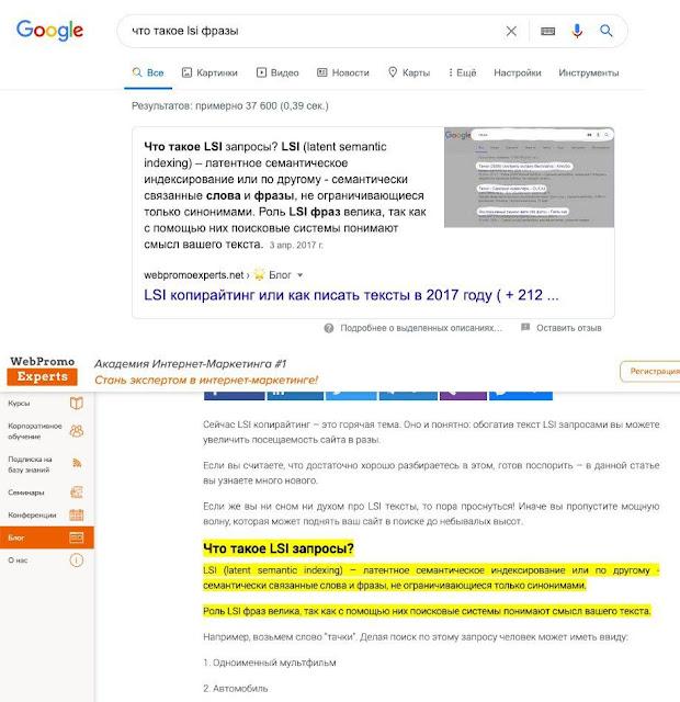 При клике на ссылку в блоке ответов, Google подсвечивает содержимое ответа прямо на странице