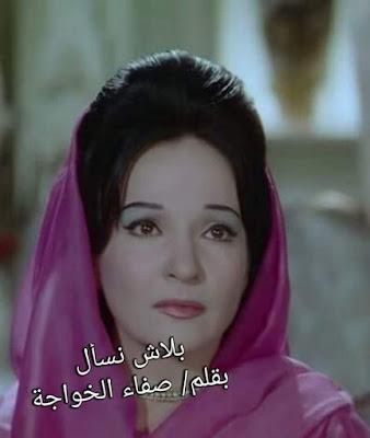 أ. /صفاء الخواجة /تكتب / بلاش نسأل