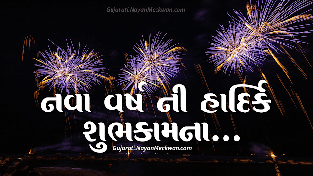 Happy New Year 2020 Gujarati Messages Wishes