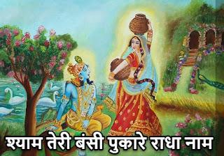 Shyam teri Bansi Pukare Radha Nam