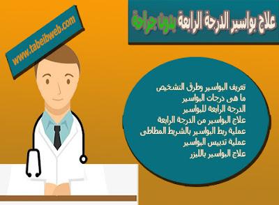 علاج البواسير من الدرجة الرابعة بدون جراحة