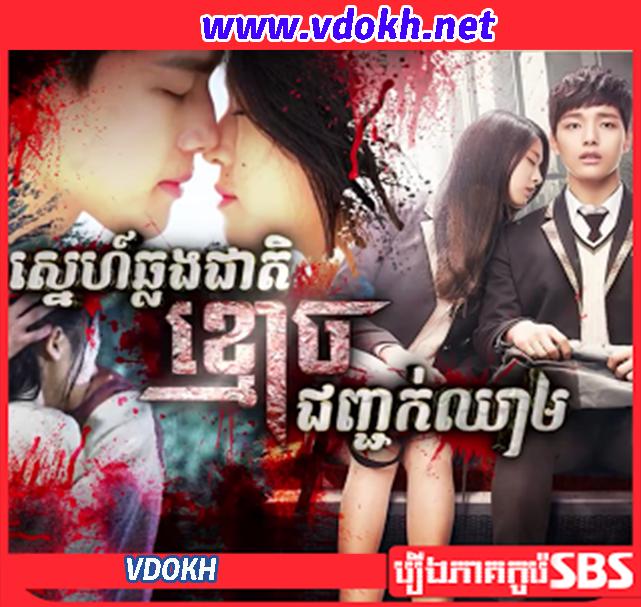 Korea Drama, Sne Chlong Cheat Kmouch Choncok Chheam
