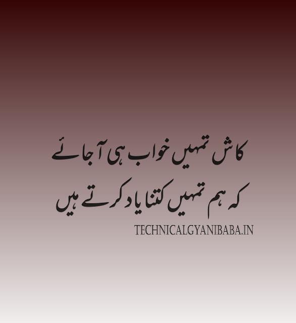 Miss you poetry in urdu 2021   Best Miss You Shayari  urdu poetry, poetry, miss you Yaad New Poetry in Urdu   Miss u Shayari   Poetry in Urdu