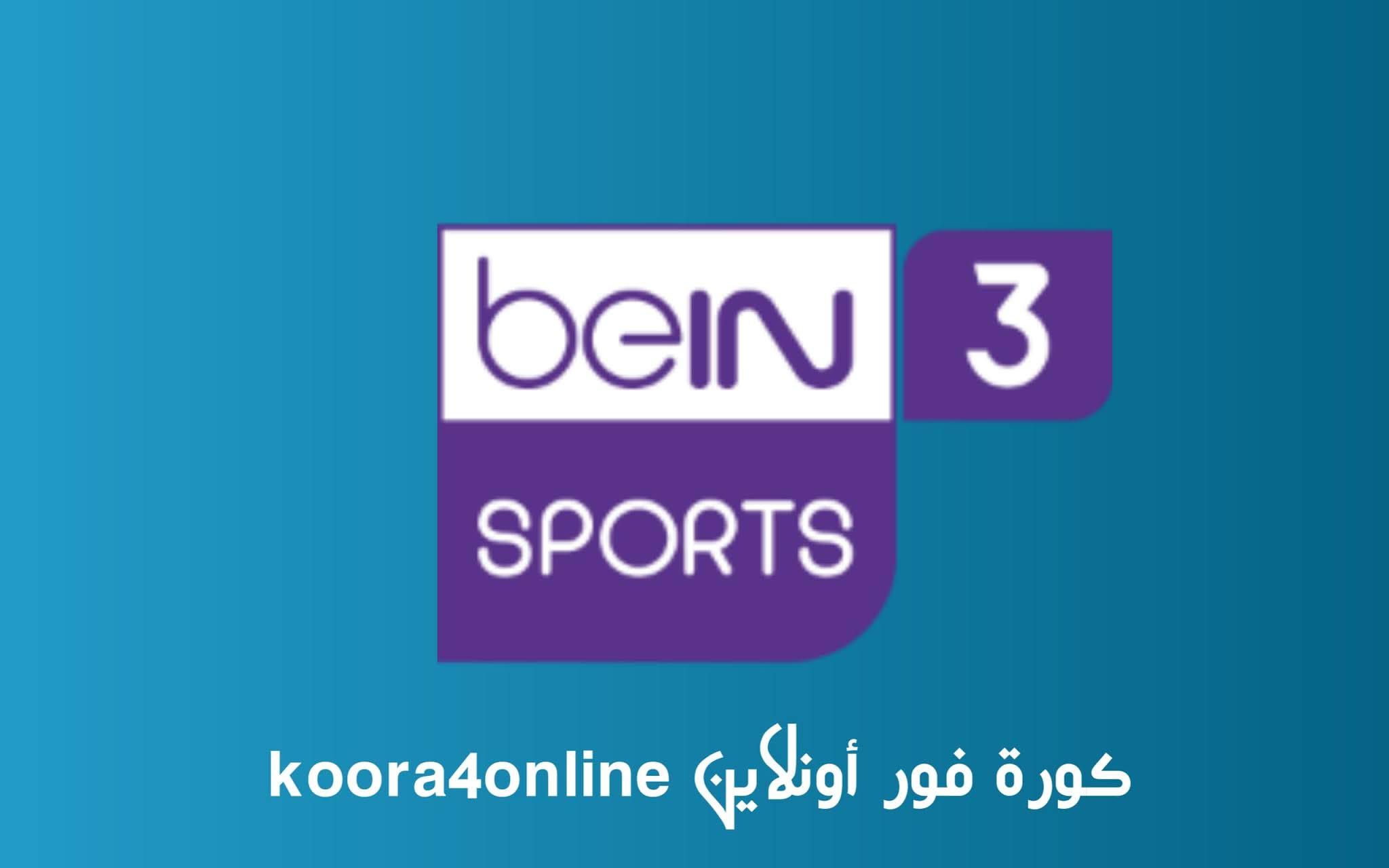 مشاهدة قناة بي إن سبورت لايف 3 - bein  sports 3hd - كورة فور أونلاين