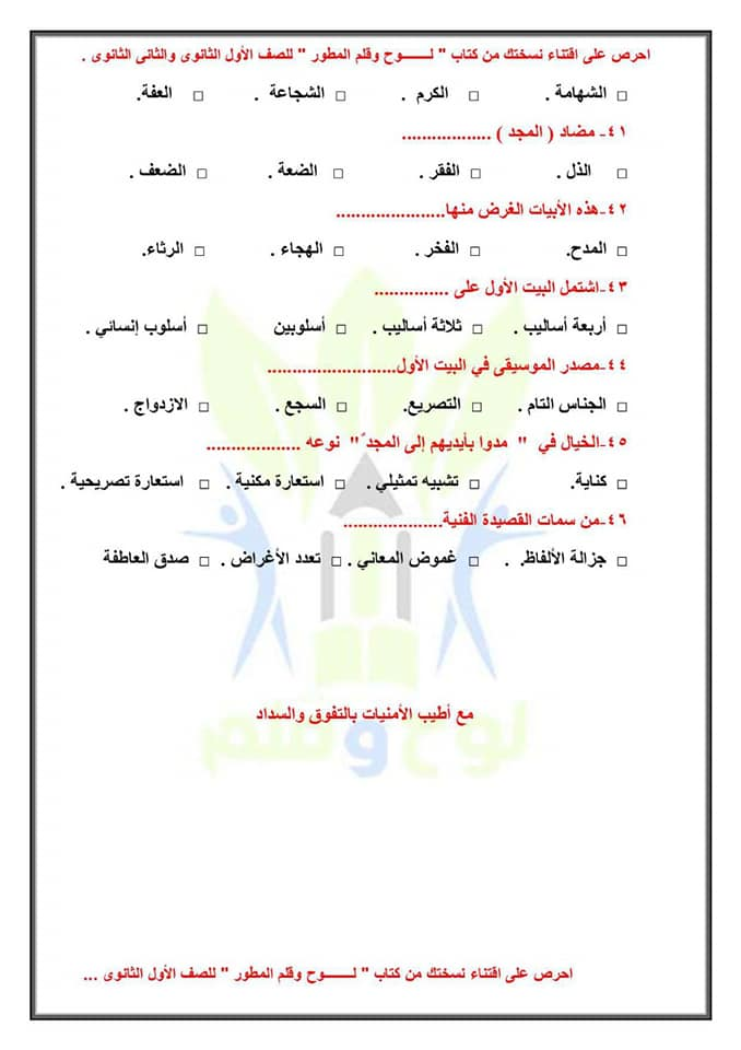 اسئلة امتحان اللغة العربية 1 ثانوي نظام جديد أ/ محمد منصور فياض 4