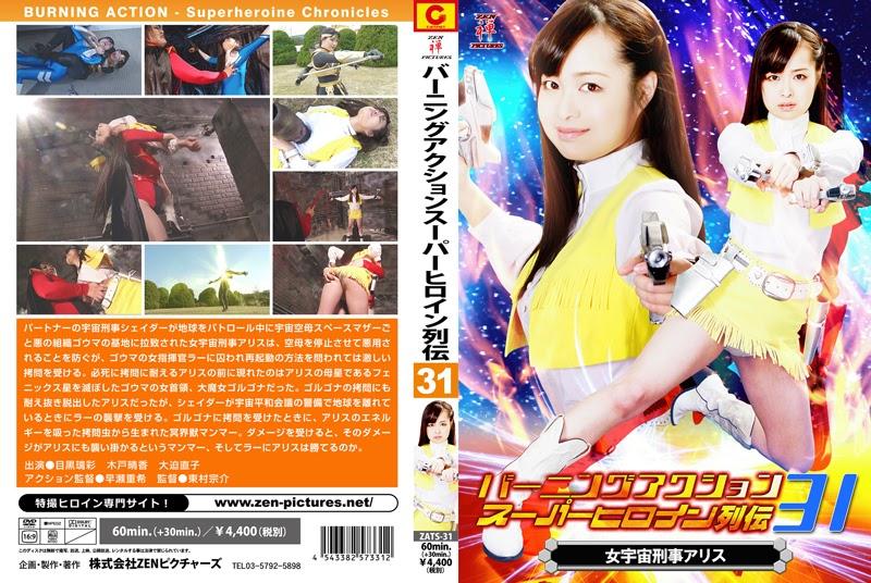 ZATS-31 Pembakaran Aksi Tremendous Heroine Chronicles 31 Alice the Galaxy Police