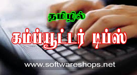tamilil computer tips