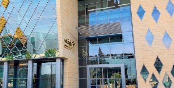 وظائف الهيئة العامة للأوقاف بمدينة الرياض 2021/2020