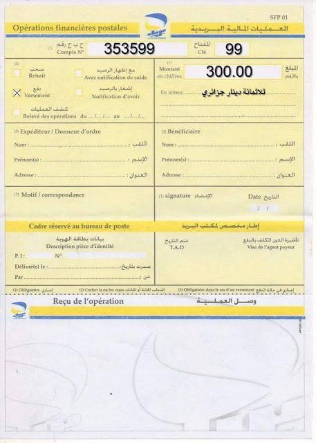 كيفية ملئ الحوالة البريدية عند دفع حقوق التسجيل