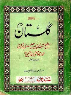 Gulistan By Sheikh Saadi
