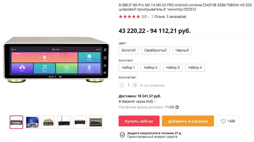 R-088 JF MX-Pro MX-1A MX-2A PRO Android система CS43198 32Bit/768KHz HD SSD цифровой проигрыватель 8 ''монитор DSD512