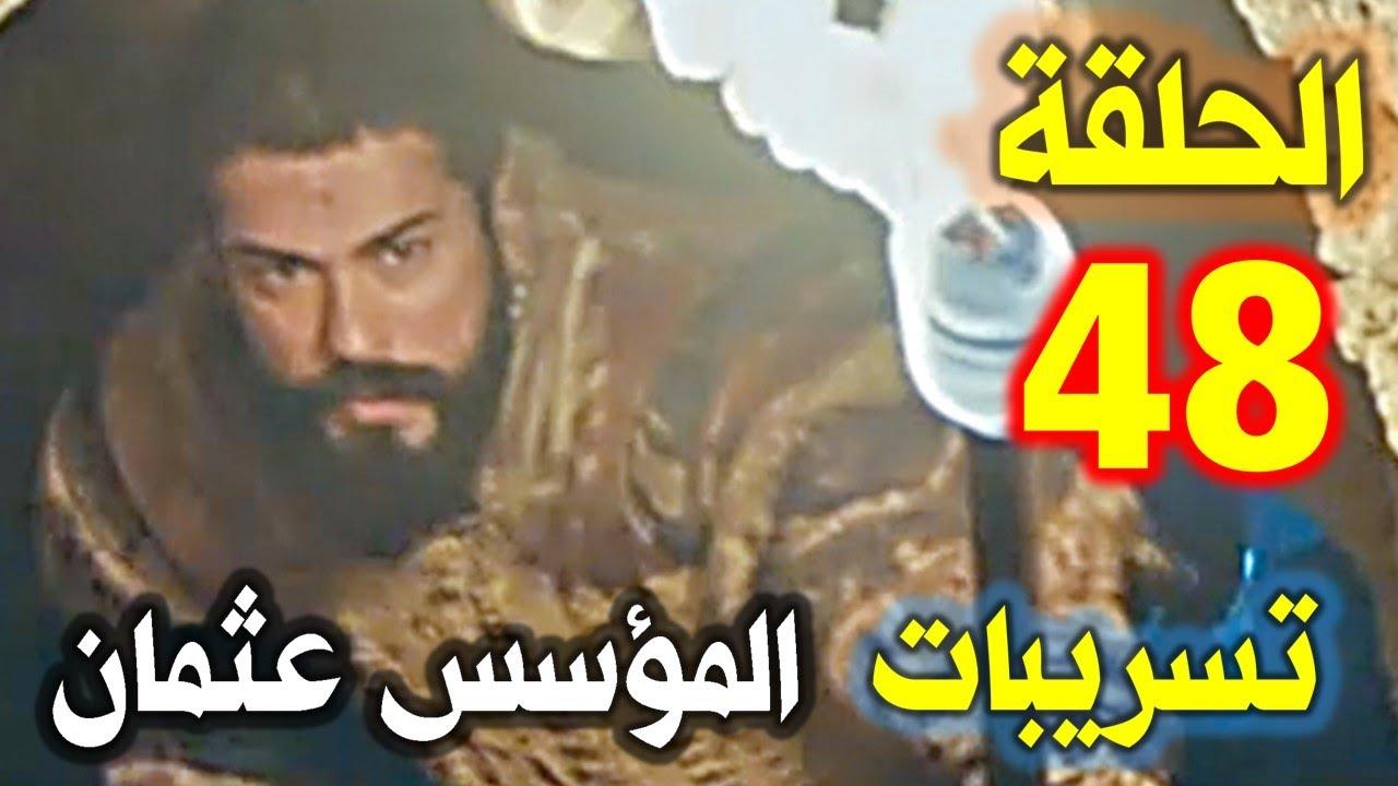 تسريبات الحلقة 48 مسلسل المؤسس عثمان : مصير محاربي عثمان وجكتوغ ومفاجآت نـ ـاااارية