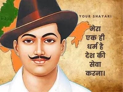 shaheed bhagat singh qoutes