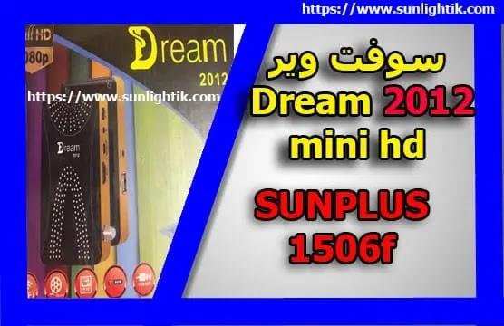 سوفت وير DREAM 2012 HD MINI