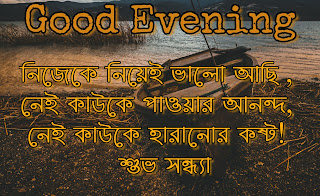 Good evening status, shuvo sondha image by fast2sms