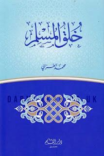 كتاب خلق المسلم