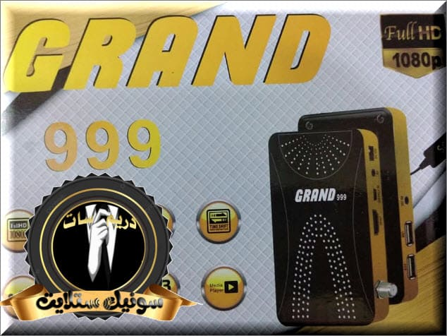 احدث ملف قنوات GRAND 999 HD