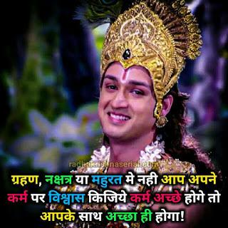 New radha Krishna status