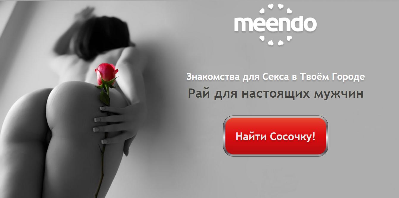 meenbo сайт знакомств моя страница.gorosh144