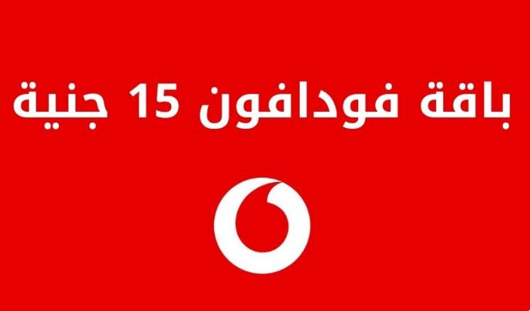 باقة فودافون الجديدة 15 جنيه