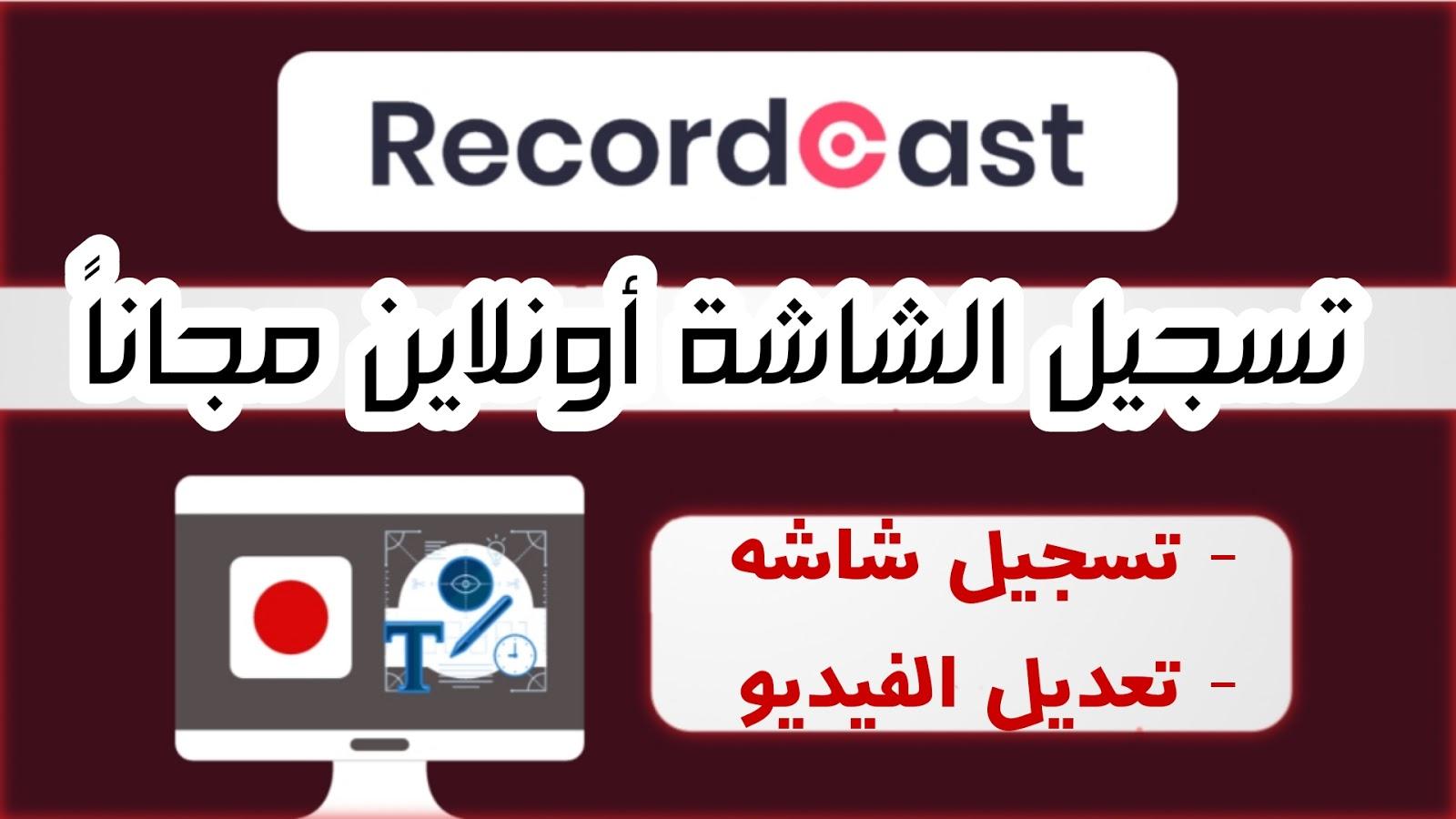 أفضل أداه لتسجيل الشاشة فيديو مجاناً - RecordCast
