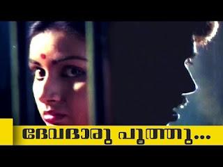 Devadaru Poothu Lyrics