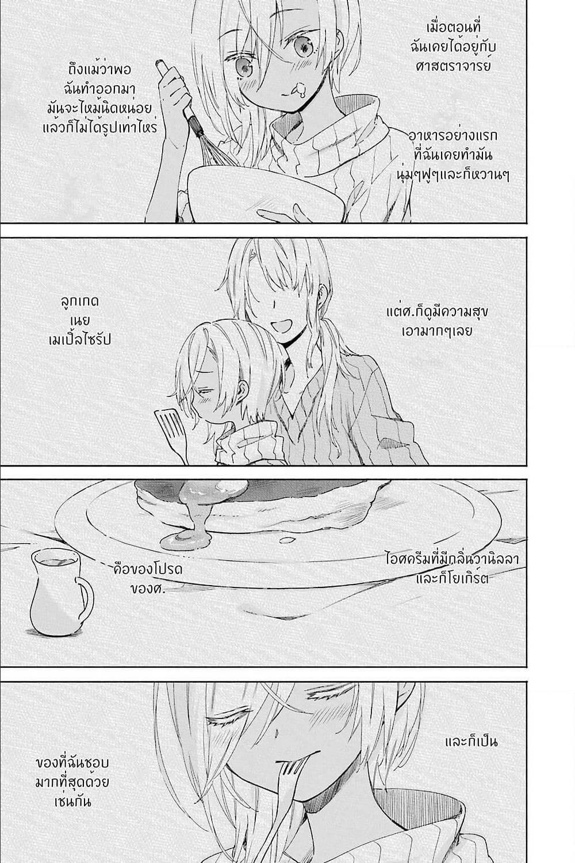 อ่านการ์ตูน Tabi to Gohan to Shuumatsu Sekai ตอนที่ 16 หน้าที่ 2