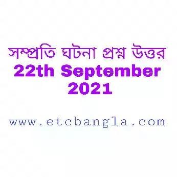 সম্প্রতি ঘটনা প্রশ্ন উত্তর 22 September 2021