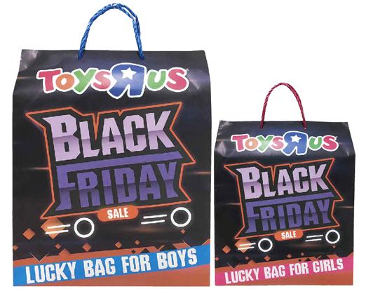 11/19(木)ブラックフライデーお楽しみ袋発売:トイザらスオンラインで約400点ネット限定セール品登場(2020)