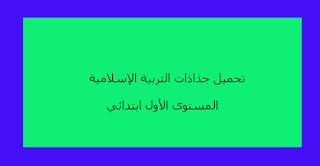 تحميل جذاذات التربية الإسلامية المستوى الأول ابتدائي