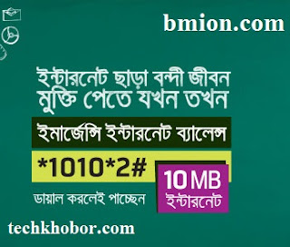 grameenphone-gp-10mb-emergency-internet-balance-dial-1010-2-when-main-balance-1tk-or-less
