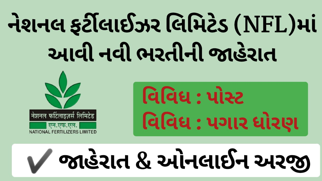 National Fertilizers Limited Accountant Recruitment Notification for 13 Vacancies @NFL