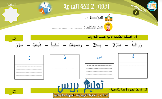 الفرض الثاني في مكونات اللغة العربية للمستوى الأول ابتدائي وفق المقرر الجديد