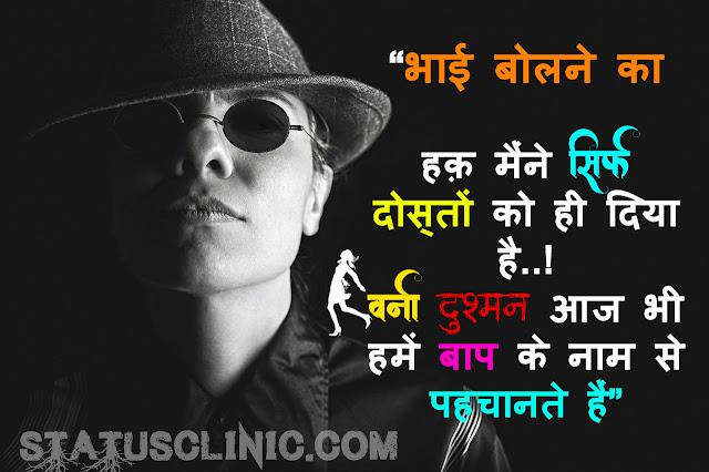 Attitude Status Hindi English