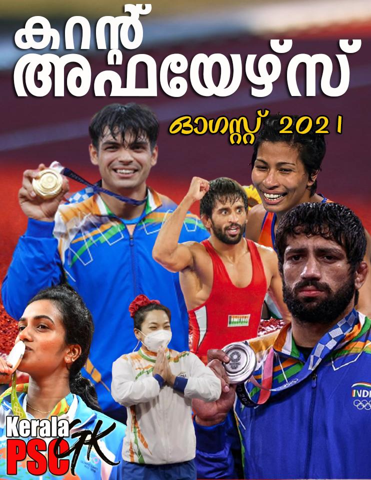 Download Free Malayalam Current Affairs PDF Aug 2021