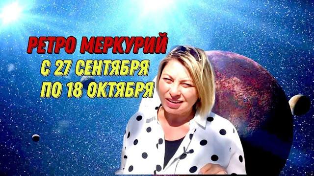 Ретроградный Меркурий с 27 сентября по 18 октября 2021 года: рекомендации Анжелы Перл для Знаков Зодиака
