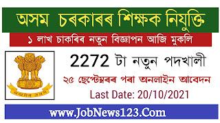 Secondary Education , Assam Recruitment 2021: