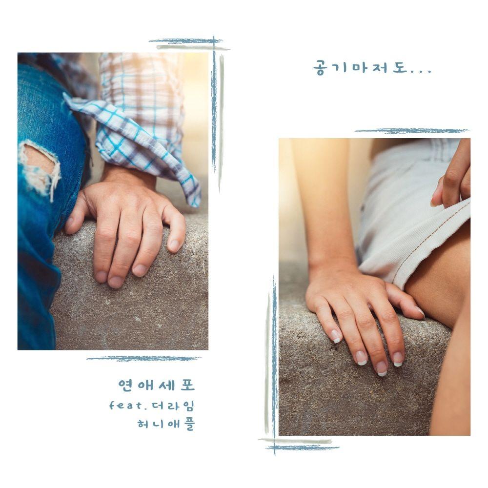 Love Affair – 공기마저도 – Single
