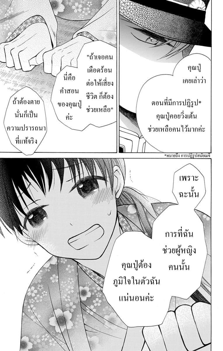 Tendou-ke Monogatari - หน้า 18