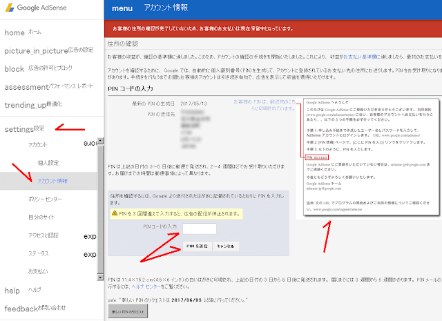 Googleアドセンスの支払い有効化手続きのPINをページへの入力
