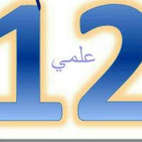 الصف الثاني عشر العلمي- المناهج الكويتية، دنيا التيليجرام