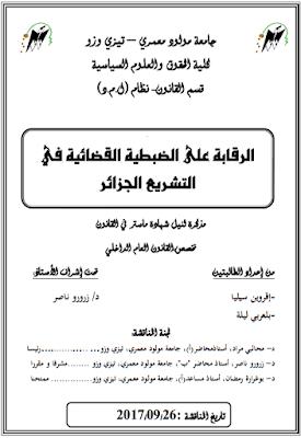 مذكرة ماستر: الرقابة على الضبطية القضائية في التشريع الجزائري PDF