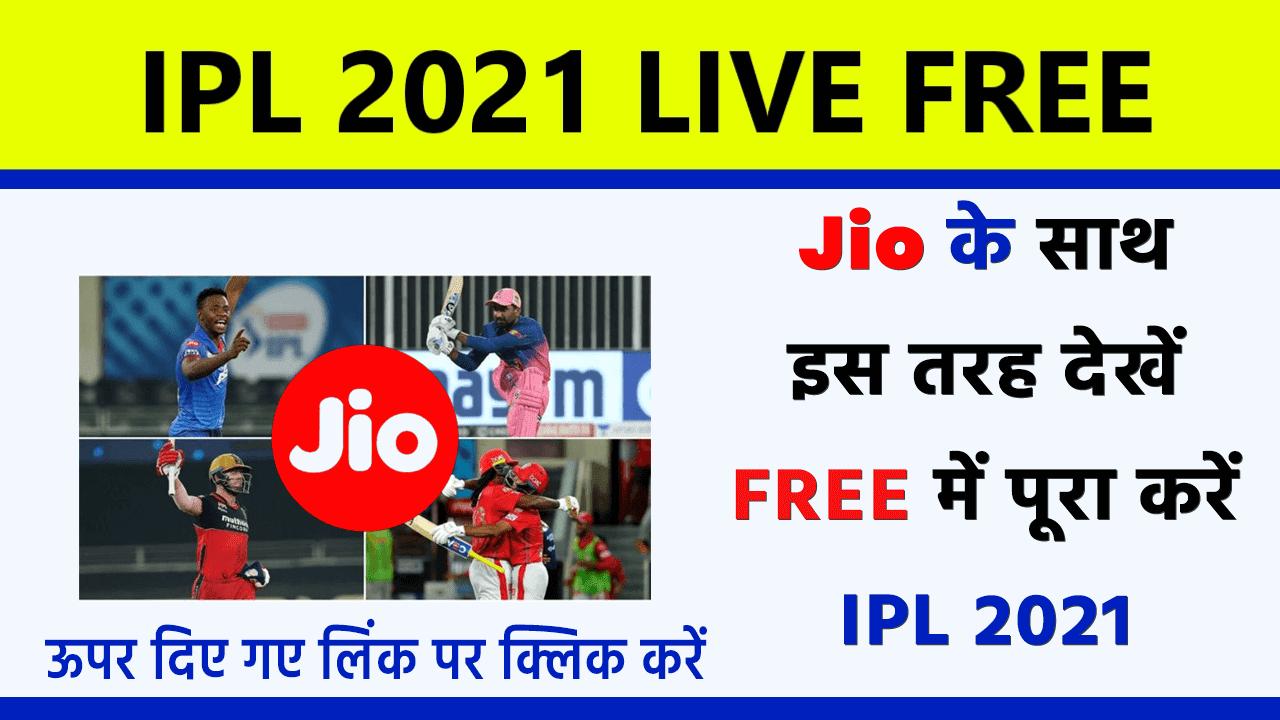 Watch IPL on Jio free