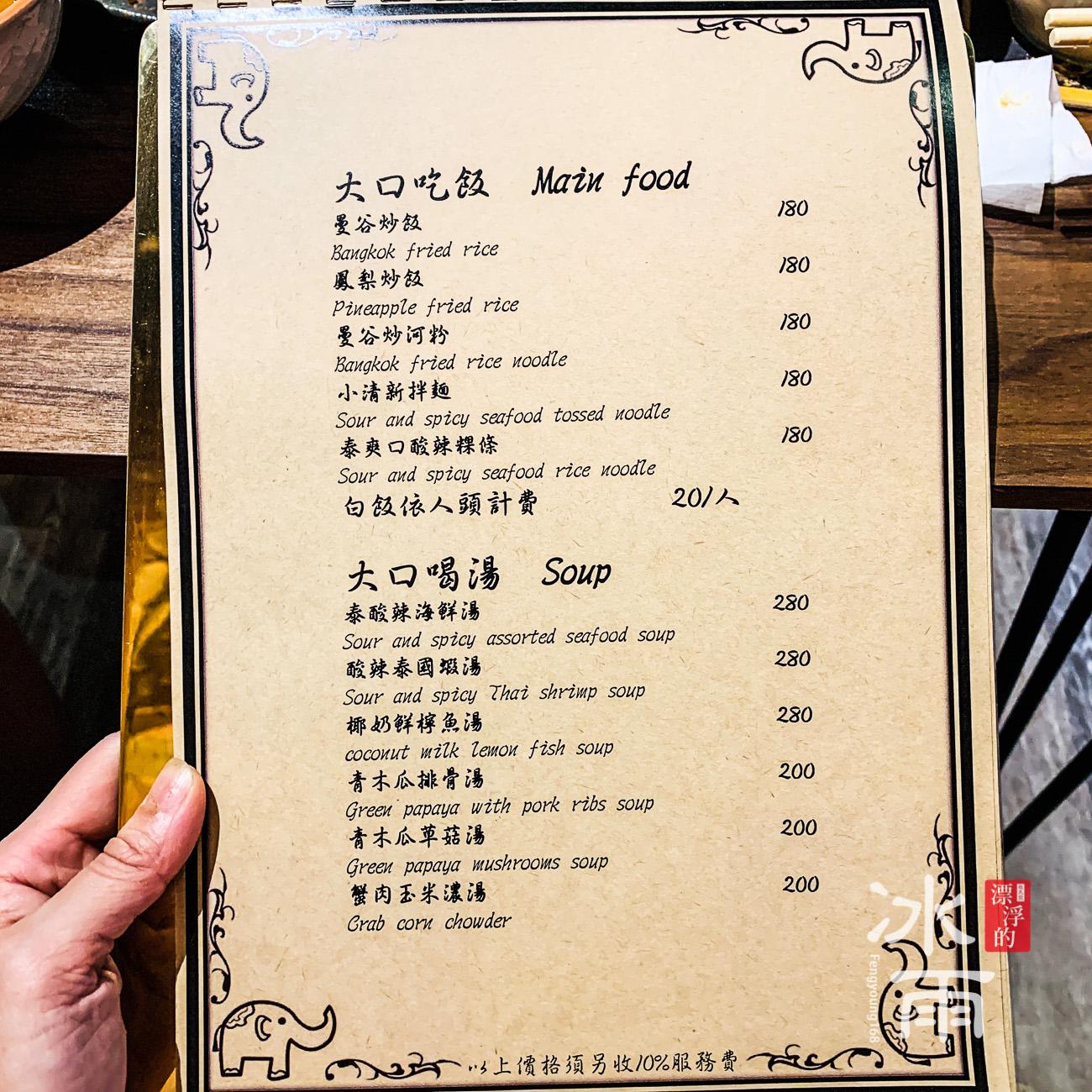 鳳梨炒飯和泰式酸辣海鮮湯都是必點