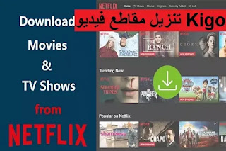 Kigo Netflix Video Downloader 1-2-1 تنزيل مقاطع فيديو NetFlix